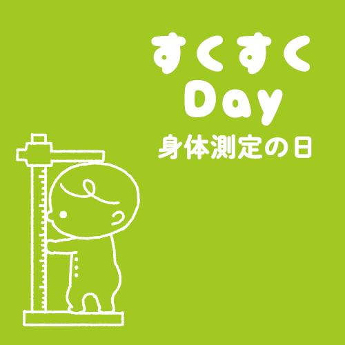 すくすくDay~身体測定の日~