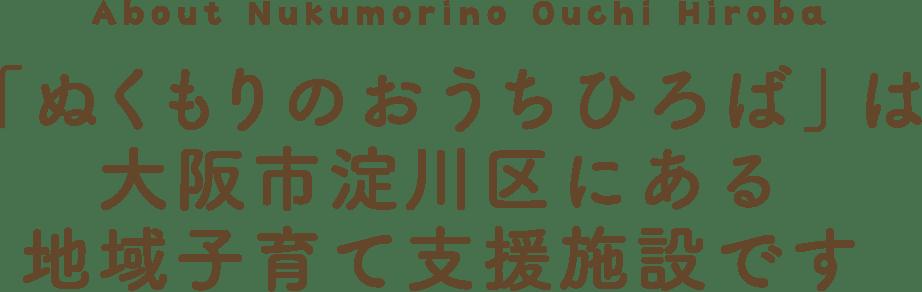 ぬくもりのおうちひろばは大阪市淀川区にある地域子育て支援施設です