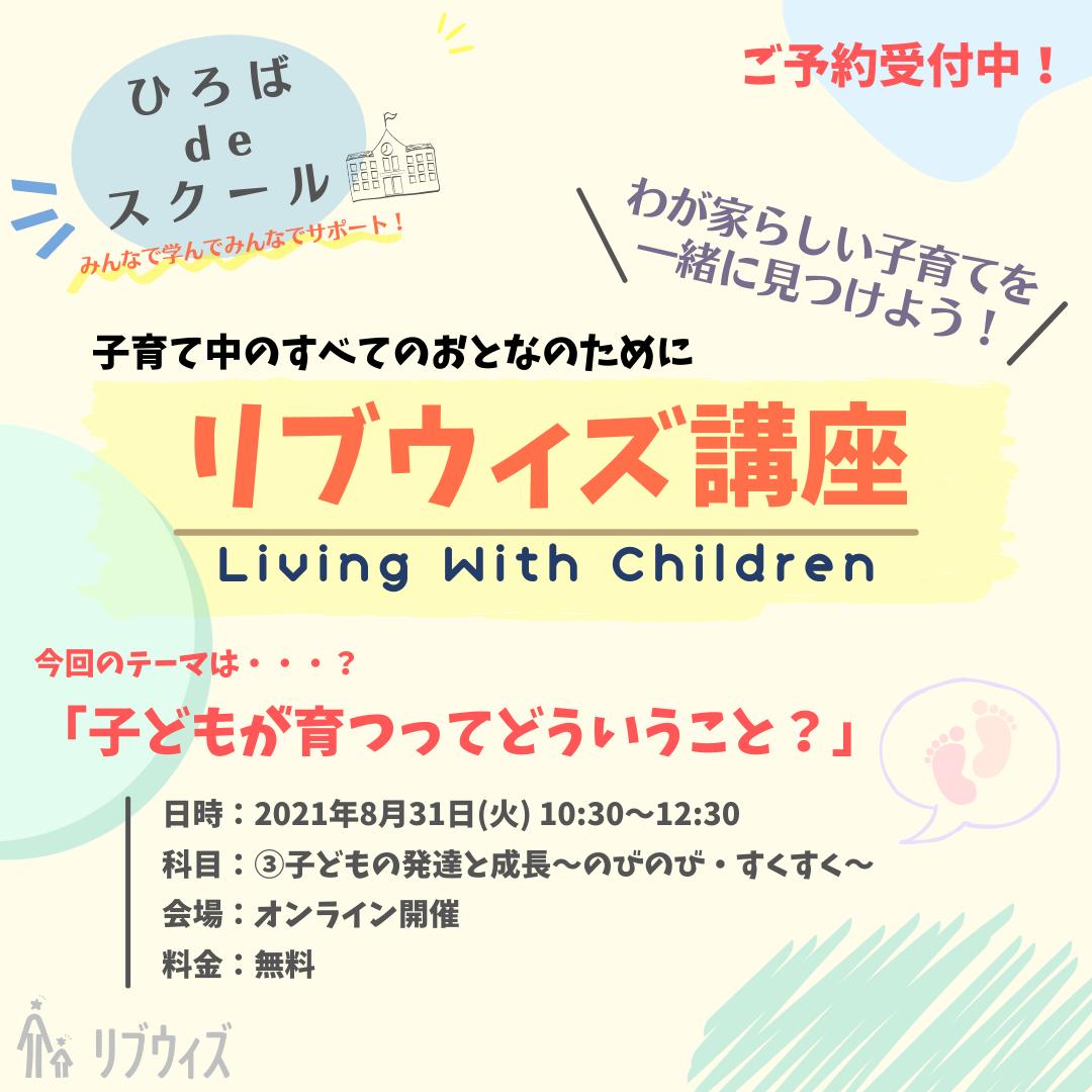 リブウィズ講座「子どもの発達と成長~のびのび・すくすく~」