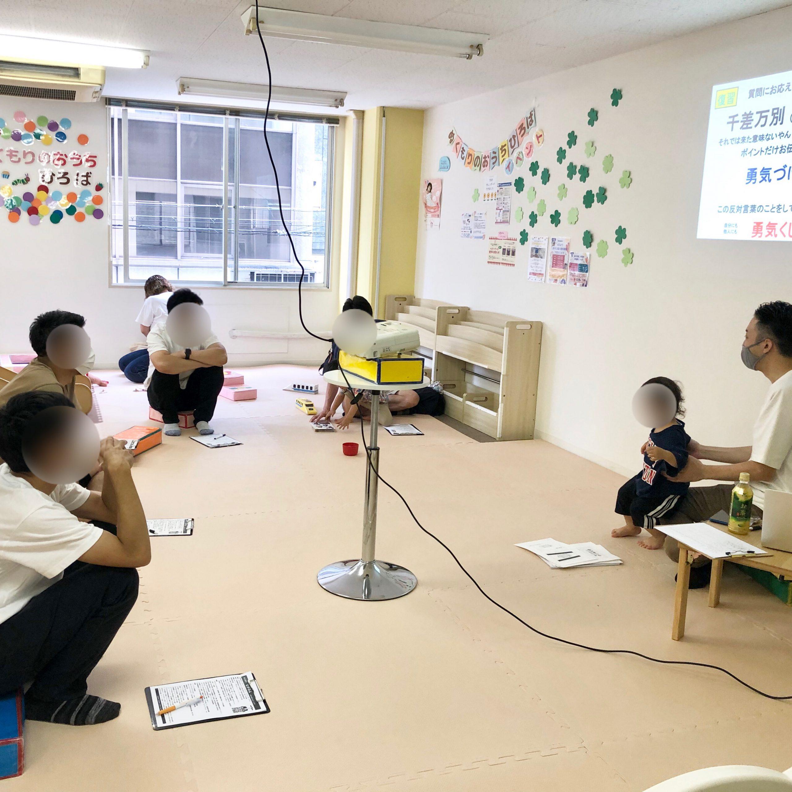 パパとくつろぎの日×ひろばdeスクール 合同開催!~パパと遊ぼう会&リブウィズ講座~